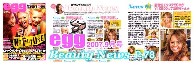 egg 9月号・Beauty News